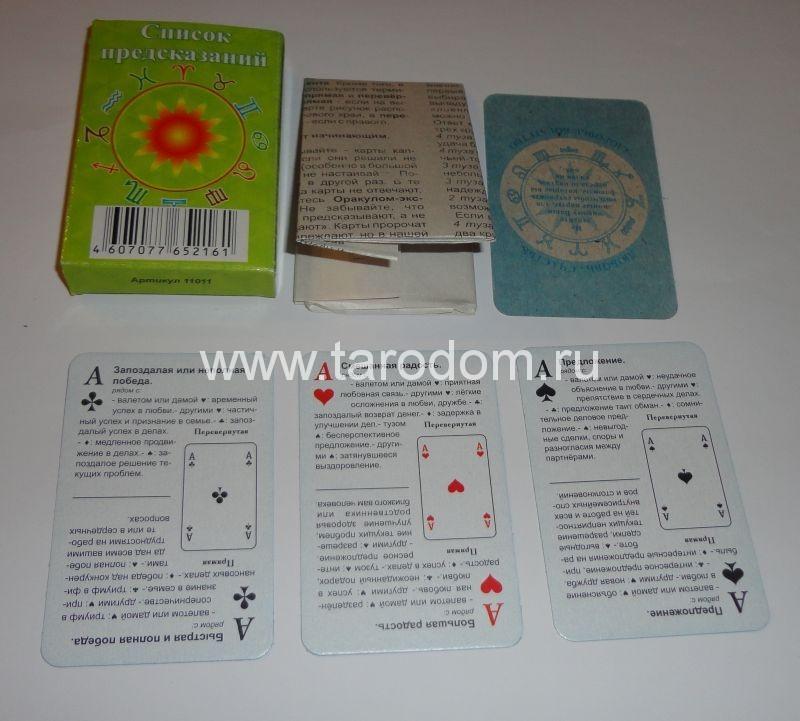 Karty Orakul Gadalnye Spisok Predskazanij Dom Taro